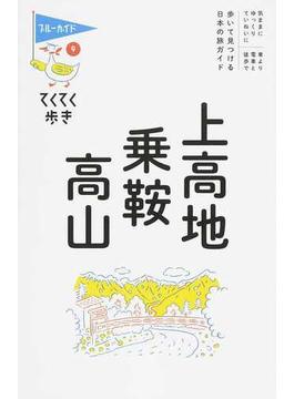 上高地・乗鞍・高山 第9版(ブルーガイド)