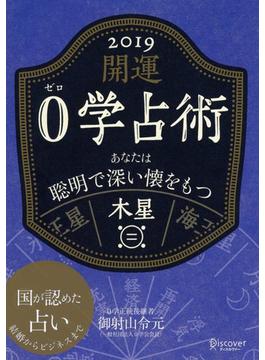 開運 0学占術 2019 木星