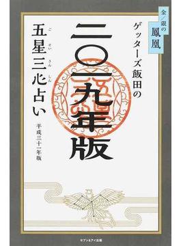 ゲッターズ飯田の五星三心占い 2019年版3 金/銀の鳳凰