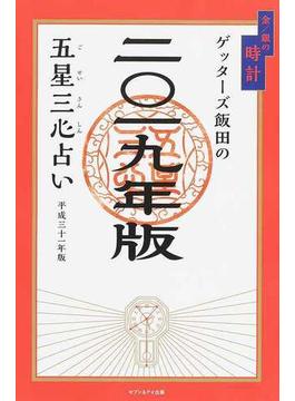 ゲッターズ飯田の五星三心占い 2019年版4 金/銀の時計