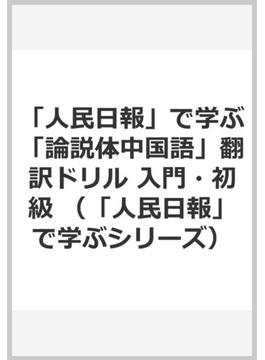 「人民日報」で学ぶ「論説体中国語」翻訳ドリル 入門・初級