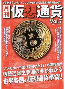 月刊仮想通貨 Vol.7 特集仮想通貨主要国の今がわかる世界各国の仮想通貨事情