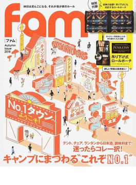 """fam 2018Autumn Issue キャンプにまつわる""""これぞNo.1""""(三才ムック)"""