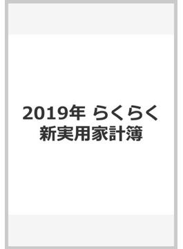 2019年 らくらく新実用家計簿
