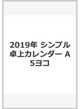 2019年 シンプル卓上カレンダー A5ヨコ