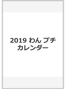 2019 わん プチカレンダー