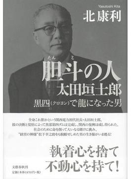 胆斗の人 太田垣士郎 黒四で龍になった男