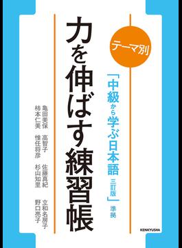 力を伸ばす練習帳 テーマ別「中級から学ぶ日本語三訂版」準拠
