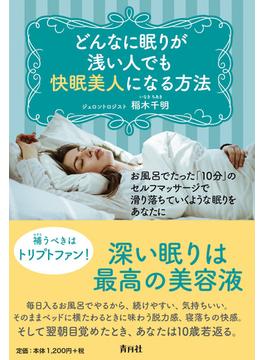 どんなに眠りが浅い人でも快眠美人になる方法 お風呂でたった「10分」のセルフマッサージで滑り落ちていくような眠りをあなたに