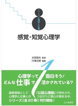 シリーズ心理学と仕事 1 感覚・知覚心理学