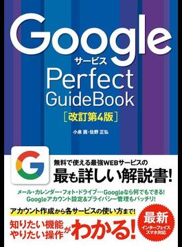 Googleサービス Perfect GuideBook 改訂第4版