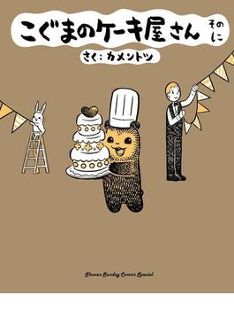 こぐまのケーキ屋さん そのに(ゲッサン少年サンデーコミックス)