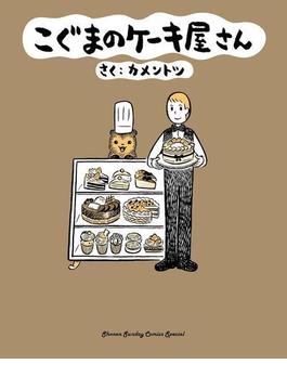 【期間限定 試し読み増量版】こぐまのケーキ屋さん(ゲッサン少年サンデーコミックス)