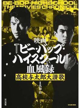 映画『ビー・バップ・ハイスクール』血風録 高校与太郎大讃歌(タツミムック)