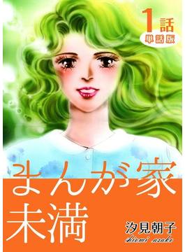 【全1-7セット】まんが家未満【単話版】(コミックレガリア)