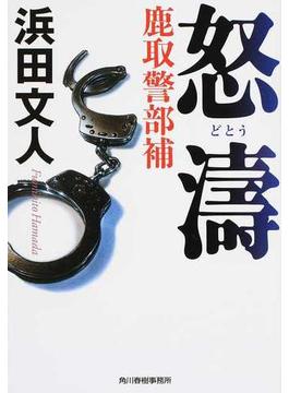 怒濤(ハルキ文庫)