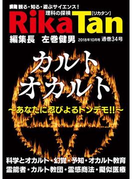 RikaTan(理科の探検)2018年10月号