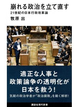 崩れる政治を立て直す 21世紀の日本行政改革論(講談社現代新書)