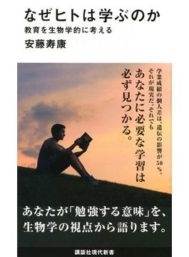 なぜヒトは学ぶのか 教育を生物学的に考える(講談社現代新書)