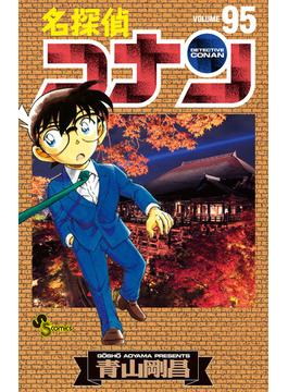 名探偵コナン VOLUME95 (少年サンデーコミックス)