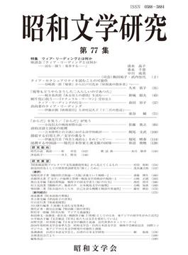 昭和文学研究 第77集 特集クィア・リーディングとは何か