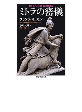 ミトラの密儀(ちくま学芸文庫)