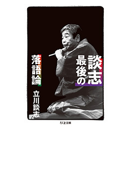 談志最後の落語論(ちくま文庫)