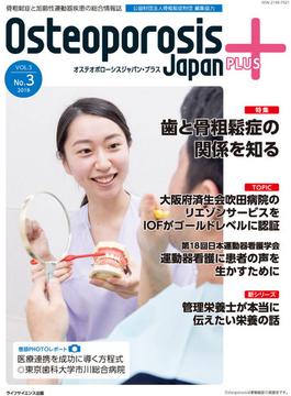 Osteoporosis Japan PLUS 骨粗鬆症と加齢性運動器疾患の総合情報誌 第3巻第3号 特集歯と骨粗鬆症の関係を知る