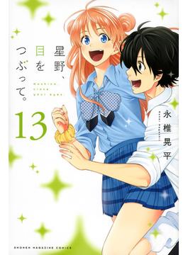 星野、目をつぶって。 13 (講談社コミックス週刊少年マガジン)