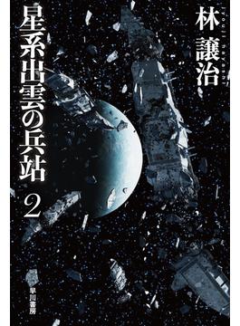 星系出雲の兵站 2(ハヤカワ文庫 JA)