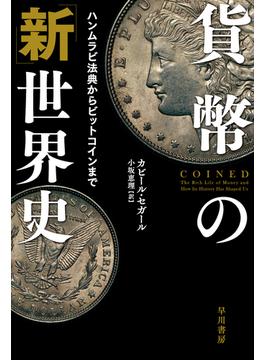貨幣の「新」世界史 ハンムラビ法典からビットコインまで(ハヤカワ文庫 NF)