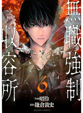 無職強制収容所 6 (ACTION COMICS)(アクションコミックス)