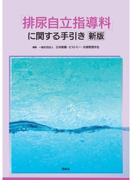 「排尿自立指導料」に関する手引き 新版