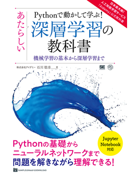 Pythonで動かして学ぶ!あたらしい深層学習の教科書 機械学習の基本から深層学習まで 日本最大級!人工知能学習サービス「Aidemy」公式教科書