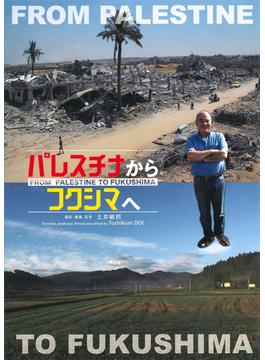 パレスチナからフクシマへ[DVD]ライブラリー版
