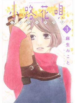 小路花唄 3 (アフタヌーンKC)(アフタヌーンKC)