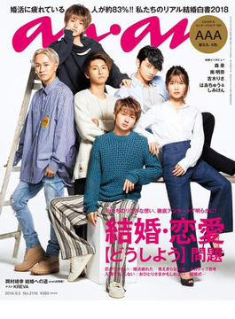 anan (アンアン) 2018年 9月5日号 No.2116 [結婚・恋愛【どうしよう】問題](anan)