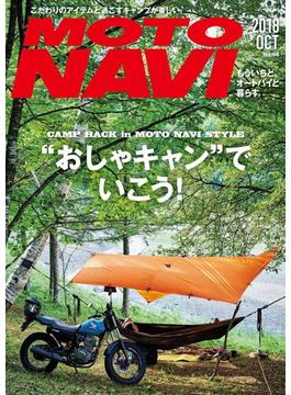 MOTO NAVI No.96 2018 October