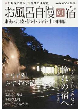 お風呂自慢の宿 東海・北陸・信州・関西・中四国編 2019(KAZIムック)