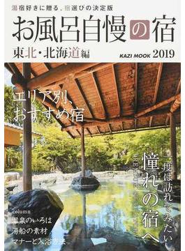 お風呂自慢の宿 東北・北海道編 2019(KAZIムック)