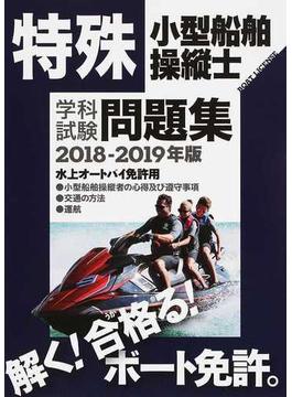 特殊小型船舶操縦士学科試験問題集 ボート免許 2018−2019年版