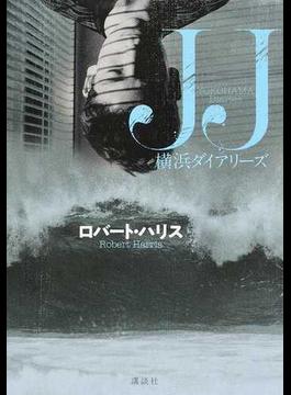 JJ横浜ダイアリーズ