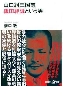 山口組三国志 織田絆誠という男(講談社+α文庫)