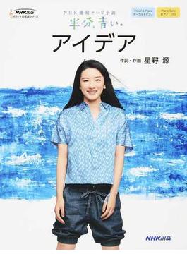 アイデア NHK連続テレビ小説半分、青い。 ボーカル&ピアノ ピアノ・ソロ