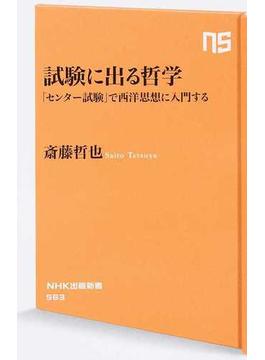 試験に出る哲学 「センター試験」で西洋思想に入門する(生活人新書)