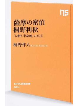薩摩の密偵桐野利秋 「人斬り半次郎」の真実(生活人新書)