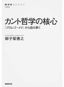 カント哲学の核心 『プロレゴーメナ』から読み解く(NHKブックス)