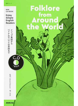 Folklore from Around the World イソップ