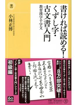 書ければ読める!くずし字・古文書入門 教育漢字千字文