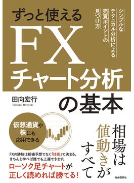 ずっと使えるFXチャート分析の基本 シンプルなテクニカル分析による売買ポイントの見つけ方 仮想通貨や株にも応用できる